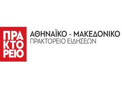 Emission radio «ΑΠΕριττα» avec la journaliste Alexandra Hadjigeorgiou, Agence de Presse Athénienne – Macédoine ; FM104,9 ; le 07 juin 2017